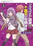クラスメイト(♀)と迷宮の不適切な攻略法 5 (電撃コミックス)