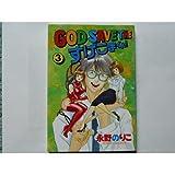 GOD SAVE THEすげこまくん! 3 (ヤングマガジンワイドコミックス)