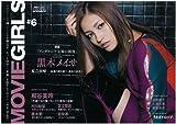 B.L.T MOVIE GIRLS ♯6 (TOKYO NEWS MOOK 233号)