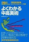 よくわかる中高美術 2011年度版 (教員採用試験 よくわかるシリーズ 11)
