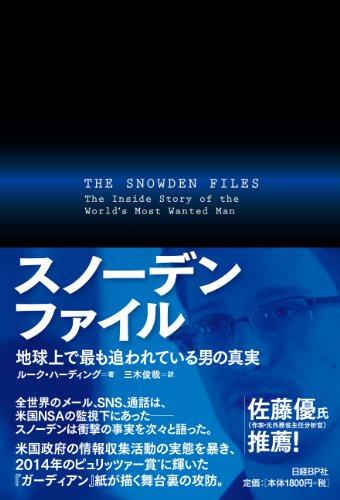 『スノーデンファイル』-編集者の自腹ワンコイン広告