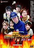 ����ɥ����ܥΥå� ����vs.���� [DVD]