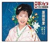 特選:歌カラ1000 原田悠里 津軽の花 天草の女