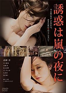 誘惑は嵐の夜に [DVD]