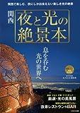 関西夜と光の絶景本―息を呑む光の世界へ (ぴあMOOK関西)