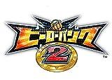 ヒーローバンク2(初回封入特典:スペシャル ヒーロー着「ふなっしースーツ」カード、「スペシャルトリプルヒーローカード」同梱)