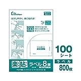 中川製作所 楽貼ラベル 8面 A4 (100枚入(800片))