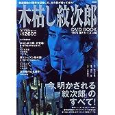 木枯らし紋次郎 DVD BOOK (タツミムック)