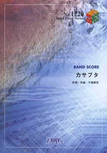 バンドピース1220 カサブタ by 千綿ヒデノリ