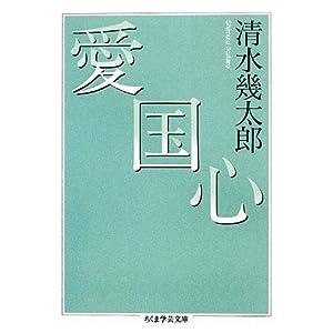 愛国心 (ちくま学芸文庫)