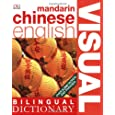 Mandarin Chineseâ English Bilingual Visual Dictionary (DK Visual Dictionaries)