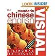 Mandarin Chinese–English Bilingual Visual Dictionary