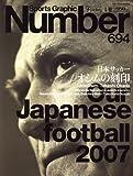 Sports Graphic Number (スポーツ・グラフィック ナンバー) 2008年 1/10号 [雑誌]