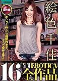 絵色千佳EROTICA全作品16時間 [DVD]