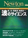 なるほどよくわかる波のサイエンス―音,光・電磁波,地震波… (ニュートンムック Newton別冊)