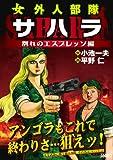 サハラ 別れのエスプレッソ編―女外人部隊 (キングシリーズ 漫画スーパーワイド)