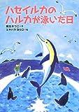 ハセイルカのハルカが泳いだ日 (いのちいきいきシリーズ)