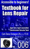 Accessible to beginners! Textbook for Camera Lens Repair Vol.006: Carl Zeiss Distagon 25mm F2.8 (Text book for Camera Lens Repair)