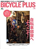 BICYCLE PLUS(バイシクル プラス) Vol.13 (エイムック 3046)