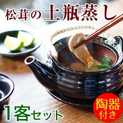 松茸の土瓶蒸し(1客セット)陶器付・箱入