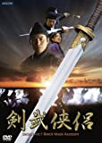 剣武侠侶 Detective:1 Black Mask Assassin [DVD]