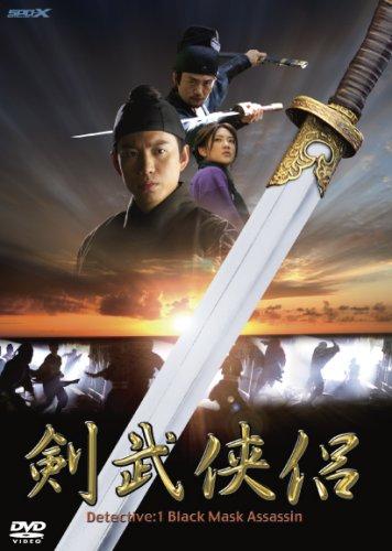 剣武侠侶 Detective:1 Black Mask Assassin [DVD]