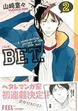 BET. 2 (Feelコミックス)
