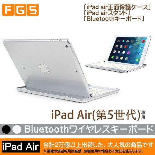 F.G.SBluetooth3.0搭載 ipad air 専用 キーボード カバー/ケース スタンド機能付き日本正規代理店品 (iPad air専用, ホワイト)
