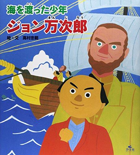 海を渡った少年 ジョン万次郎