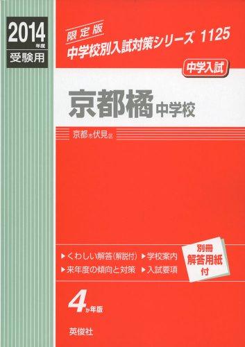 京都橘中学校 2014年度受験用 赤本1125 (中学校別入試対策シリーズ)