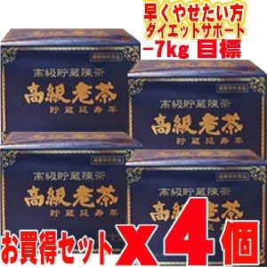 共栄 高級中国老茶 5.0g×34包