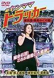 新ヤンママトラッカー~涙街道・爆走かぐや姫 [DVD]
