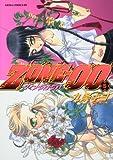 ZONE-00  第5巻 (あすかコミックスDX)