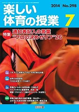 楽しい体育の授業 2014年 07月号