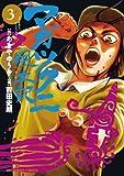 マガツクニ風土記(3) (ビッグコミックス)