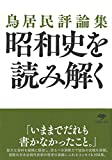 文庫 鳥居民評論集 昭和史を読み解く (草思社文庫)