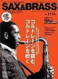 サックス&ブラス・マガジン (SAX & BRASS Magazine) volume.11(CD付き)