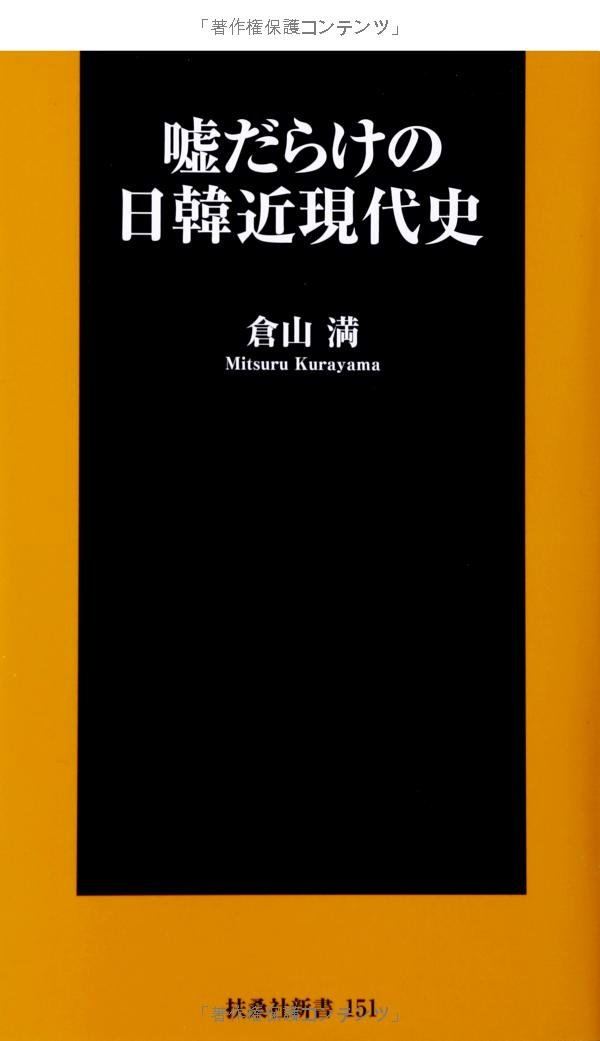 Amazon.co.jp: 嘘だらけの日米近現代史 (<b>扶桑社新書</b>): 倉山 満: 本