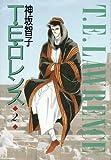 T・E・ロレンス (2) (ウィングス文庫)