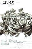 ユリイカ 2007年11月臨時増刊号 総特集=荒木飛呂彦〜鋼鉄の魂は走りつづける