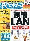 日経 PC (ピーシー) ビギナーズ2010年9月号