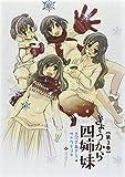 きょうから四姉妹 (3) (バーズコミックス)