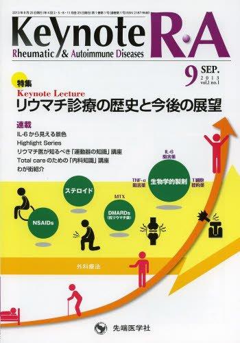 Keynote R・A 1ー1―Rheumatic & Autoimmune Di 特集:リウマチ診療の歴史と今後の展望