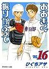 おおきく振りかぶって 第16巻 2011年03月23日発売