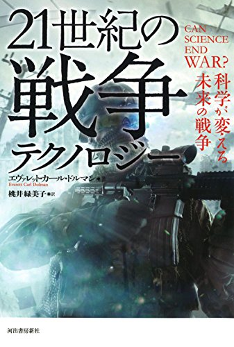 『21世紀の戦争テクノロジー 科学が変える未来の戦争』