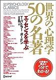 世界の心理学50の名著 エッセンスを読む