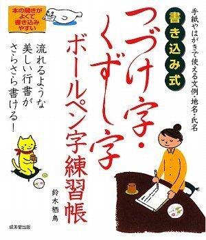 書き込み式 つづけ字・くずし字ボールペン字練習帳