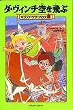 マジック・ツリーハウス 第24巻ダ・ヴィンチ空を飛ぶ (マジック・ツリーハウス 24)