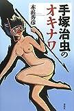 手塚治虫のオキナワ