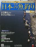 週刊 日本の魚釣り 2013年 5/1号 [分冊百科]